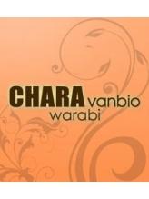 キャラヴァンビオ(CHARA vanbio)