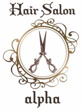 アルファ(Hair Salon alpha)