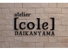 アトリエ コル 代官山(atelier [cole] DAIKANYAMA)