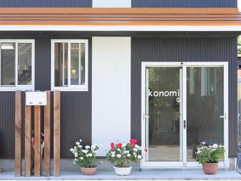 コノミ(konomi)