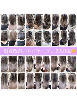 髪質改善バレイヤージュ2021夏☆