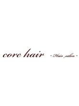 コア ヘアー(core hair)