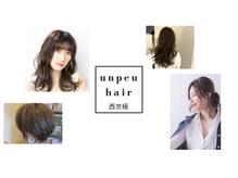 アンプヘアー 西京極店(unpeu hair)の店内画像