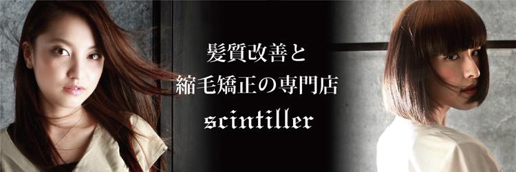 髪質改善と縮毛矯正の専門店 サンティエ(scintiller)のアイキャッチ画像
