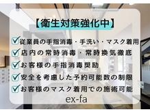 エクファ フォー メン(EX-FA FOR MEN)の詳細を見る