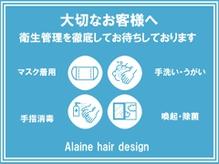 アレーン ヘアデザイン(Alaine hair design)の詳細を見る