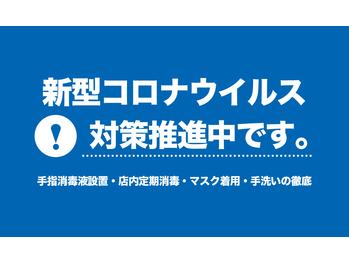 エアリー 東青梅店(Airily)(東京都青梅市/美容室)
