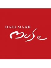 ヘアメイク ミューズ 自由が丘(Hair Make Muse)