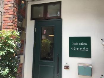 ヘアーサロングランデ 高円寺(hair salon Grande)(東京都杉並区/美容室)