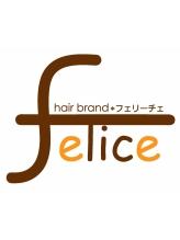 ヘアー ブランド フェリーチェ(HAIR BRAND Felice)