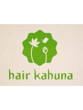 ヘアー カフナ ジェーアール蒲田西口店(hair kahuna)