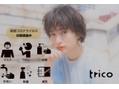トリコ 高槻店(trico)