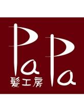髪工房パパ(PaPa)