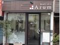 ビューティサロン アルム(Beauty salon Arum)