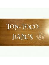 トントコ ヘアーズ(TON TOCO HAIR'S)
