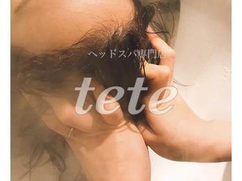ヘッドスパ専門店 テテ(tete)(大阪府堺市北区/美容室)
