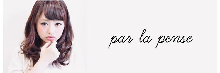 パル ラ パンセ(par la pensee)のアイキャッチ画像