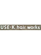 ユーズケイヘアーワークス(use k hair works)