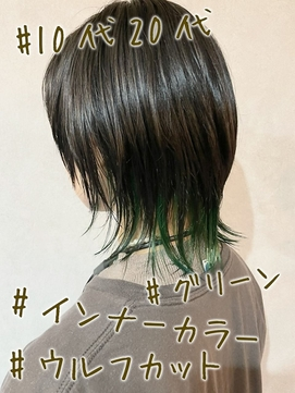 【MILK】#10代20代#インナーカラー#グリーン#ウルフカット