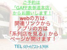 エンジェルギャフ 原宿 表参道(angel.gaff)の詳細を見る