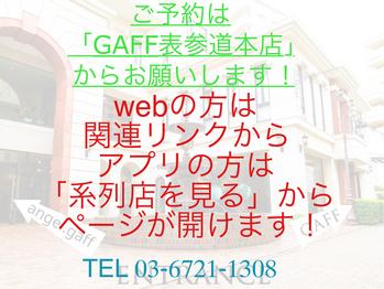 エンジェルギャフ 原宿 表参道(angel.gaff)(東京都渋谷区)