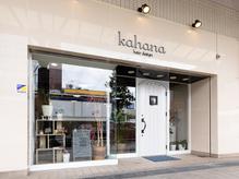カハナ(kahana)