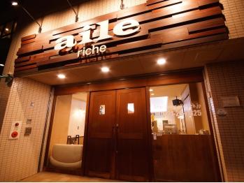 エールリーチェ(aile riche)(大阪府富田林市/美容室)