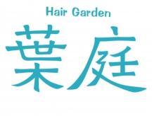 ヘアーガーデン ハニワ(Hair Garden 葉庭)