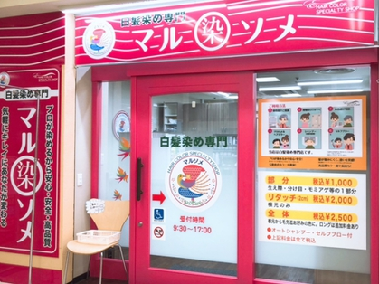 マルソメ イズミヤ六地蔵店 image
