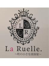 ラ リュエル 町の小さな美容室(La Ruelle.)