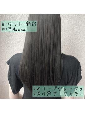 【W-ワット-新宿店 担当Manami】透け感オリーブグレージュ