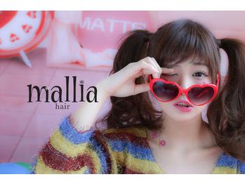 マーリャヘアー(mallia hair)(三重県鈴鹿市/美容室)
