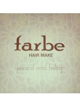 ファルベ(farbe)