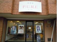 美容室ピュア(P.U.R.E)の詳細を見る