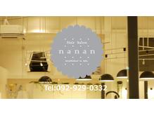 ヘアーサロン ナナン(Hair Salon nanan)の詳細を見る