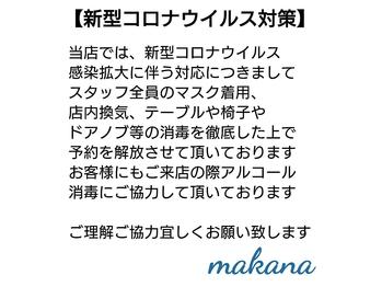 マカナ(makana)(兵庫県尼崎市)