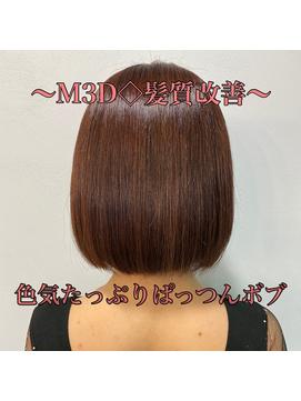 20代、30代、40代髪質改善★М3D縮毛矯正★