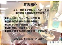 ニュー東京エクセレントヘアーの詳細を見る