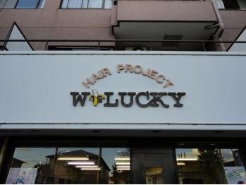 ヘアープロジェクト ウッキー(HAIR PROJECT W LUCKY) (ヘアープロジェクト ウッキー)