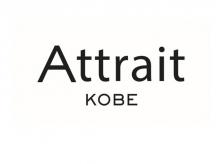 アトレ コウベ(Attrait KOBE)