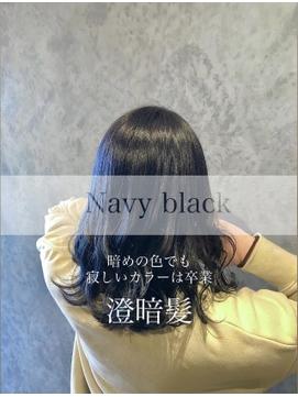 ☆澄暗髪 Navy black☆