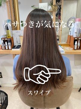 髪のダメージ、ぱさつきでお悩みの方を髪質改善で艶髪♪
