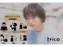 トリコ 梅田店(trico)の詳細を見る