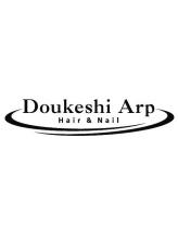 ヘアー アンド ネイルズ ドウケシ アープ(Hair and Nails Doukeshi Arp)