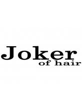 ジョーカーオブヘア(Joker of hair)