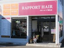 ラポール ヘア柳生店