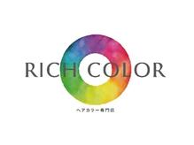 カラー専門店 リッチカラー 長津田(RICH COLOR)の詳細を見る