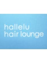 ハレル ヘア ラウンジ(hallelu hair lounge)