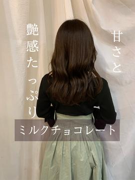 大人かわいい☆フェアリーな透明感&ツヤ感チョコレートカラー