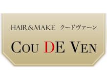 ヘアーアンドメイク クードヴァーン(HAIR&MAKE COU DE VEN)